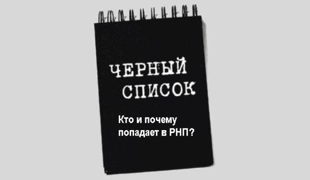 Госзакупки. Черный список ФАС РФ. Кто и почему попадает в РНП?