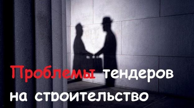 Тендеры на строительство в Екатеринбурге. Проблемы и специфика  госзакупок в строительстве.