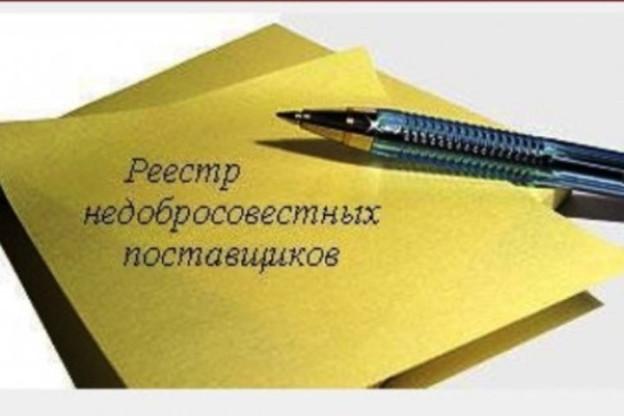 Представительство в ФАС по делу РНП. Решение комиссии Свердловского УФАС по ООО ПМК «Паллада»