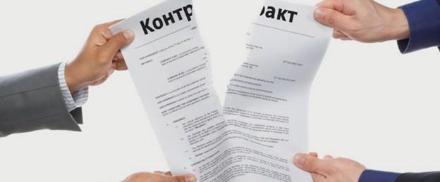 44-ФЗ односторонний отказ от исполнения контракта. Порядок расторжения контракта заказчиком и поставщиком