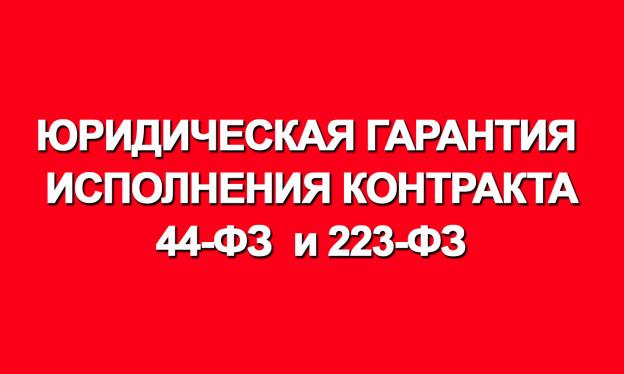 гарантия исполнения контракта по 44-ФЗ, фото