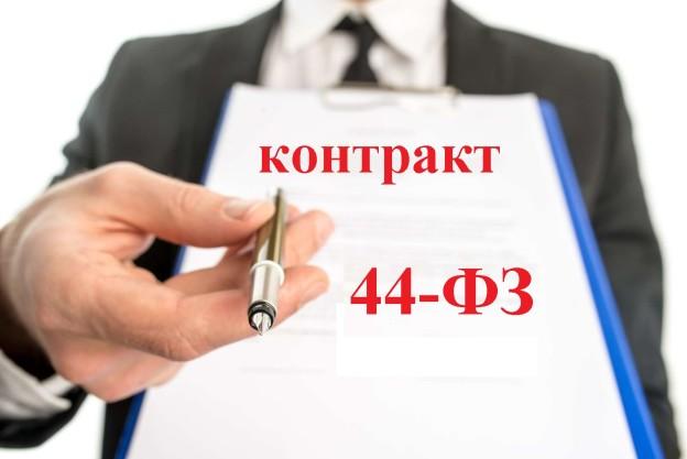 контракт п о44-ФЗ, фото
